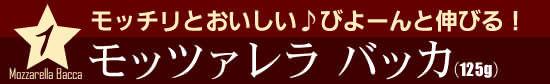 『モッツァレラ バッカ』(125g)