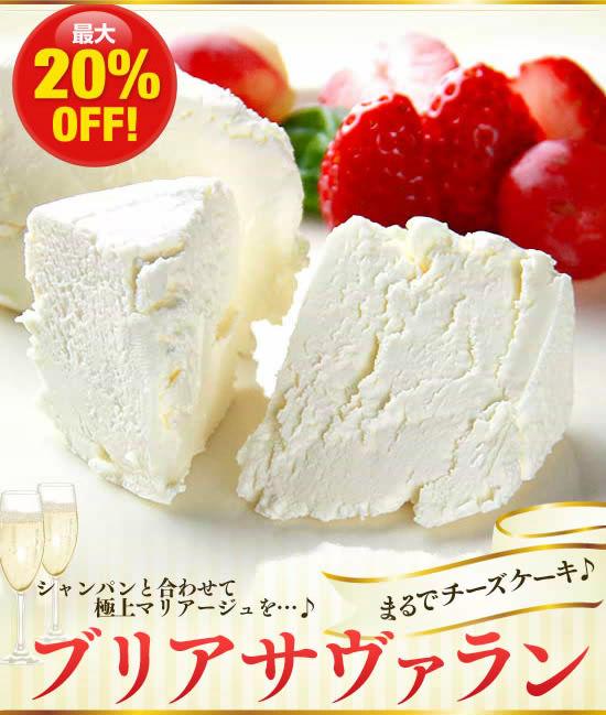 """まるで""""チーズケーキ""""♪『ブリアサヴァラン』"""