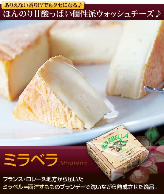 【復活!】ほんのり甘酸っぱい個性派ウォッシュチーズ♪ミラベラ フランス・ロレーヌ地方から届いたミラベル=西洋すもものブランデーで洗いながら熟成させた逸品!