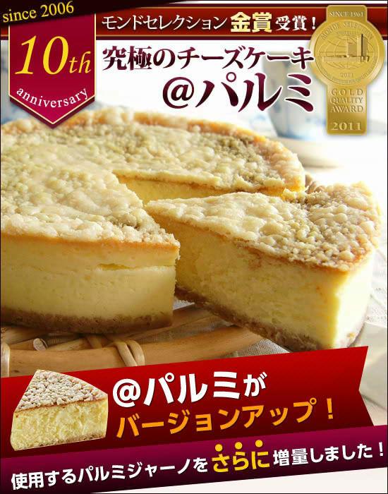『究極のチーズケーキ @パルミ』
