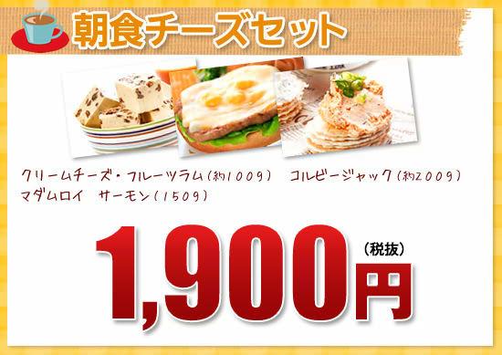 『朝食チーズセット』