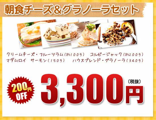 『朝食チーズ&グラノーラセット』