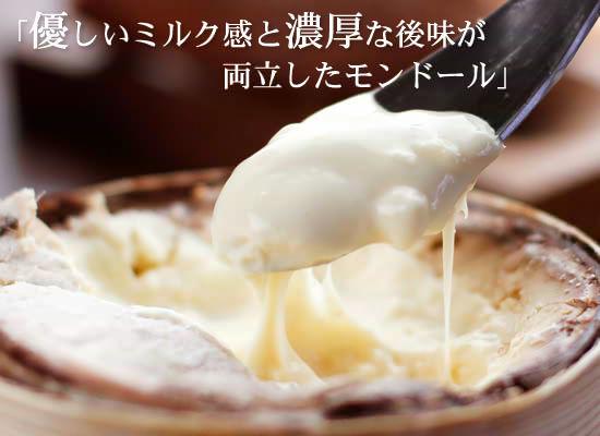 ●ブルゴン氏のものは「優しいミルク感と濃厚な後味が両立したモンドール」
