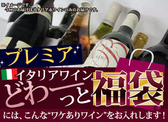『プレミア<イタリア>ワインどわーっと福袋』