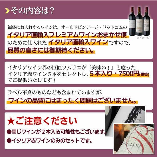 ワインどわーっと福袋