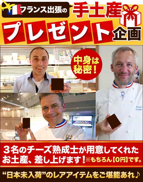 """フランス出張の<手土産プレゼント企画>3名のチーズ熟成士が用意してくれたお土産、差し上げます!※もちろん【0円】です。""""日本未入荷""""のレアアイテムをご堪能あれ♪"""