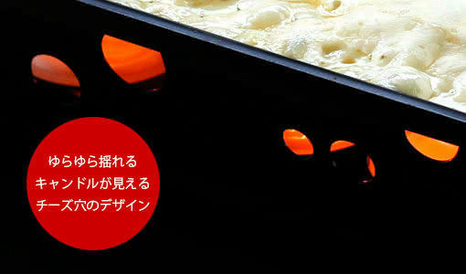 ゆらゆら揺れるキャンドルが見えるチーズ穴のデザイン