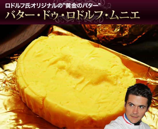 """●ロドルフ氏オリジナルの""""黄金のバター""""『バター・ドゥ・ロドルフ・ムニエ』"""