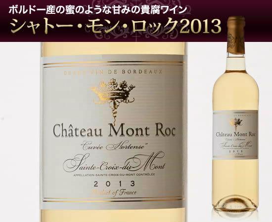 ●ボルドー産の蜜のような甘みの貴腐ワイン『シャトー・モン・ロック2013』