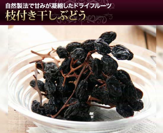 ●自然製法で甘みが凝縮したドライフルーツ『枝付き干しぶどう』
