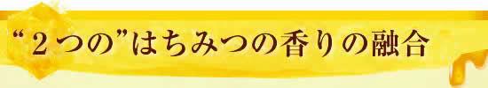 """●""""2つの""""はちみつの香りの融合"""
