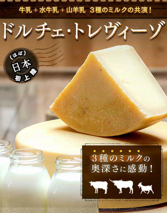 (ほぼ)日本初上陸!牛乳+水牛乳+山羊乳3種のミルクの共演!『ドルチェ・トレヴィーゾ』
