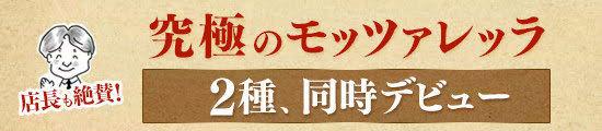 【イタリア秘宝チーズ】シリーズ最新作!